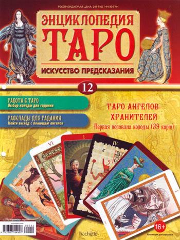 Журнал Энциклопедия Таро Обложка Выпуска 12