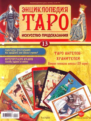 Журнал Энциклопедия Таро Обложка Выпуска 13