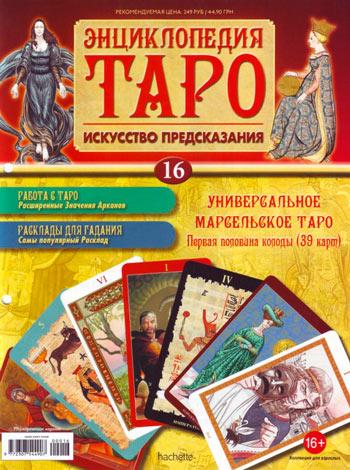 Журнал Энциклопедия Таро Обложка Выпуска 16
