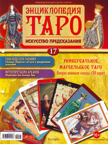 Журнал Энциклопедия Таро Обложка Выпуска 17