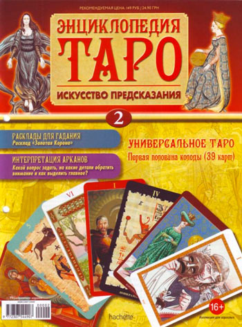 Журнал Энциклопедия Таро Выпуск 0