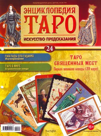 Журнал Энциклопедия Таро Обложка Выпуска 24