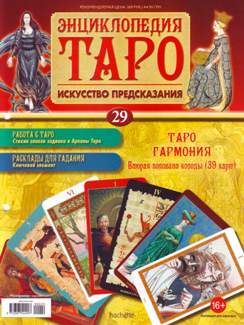 Журнал Энциклопедия Таро Обложка Выпуска 09