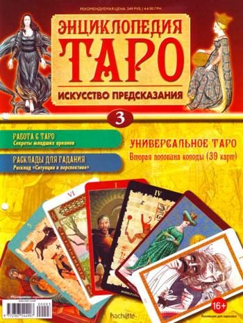 Журнал Энциклопедия Таро Выпуск 3