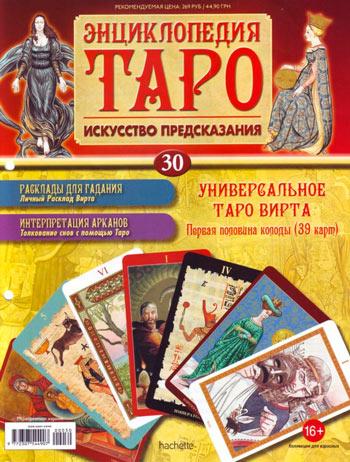 Журнал Энциклопедия Таро Обложка Выпуска 00