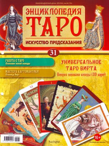 Журнал Энциклопедия Таро Обложка Выпуска 01