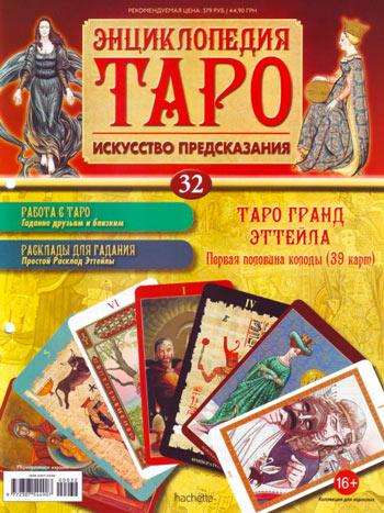 Журнал Энциклопедия Таро Обложка Выпуска 32