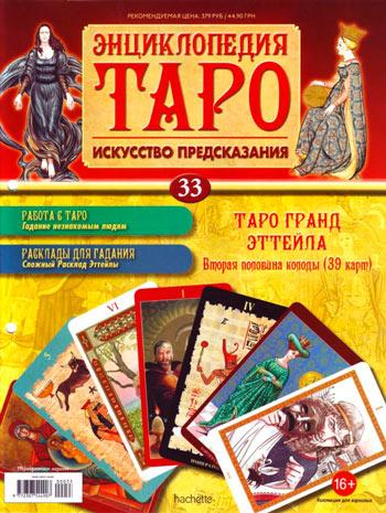 Журнал Энциклопедия Таро Обложка Выпуска 03