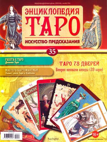 Журнал Энциклопедия Таро Обложка Выпуска 35