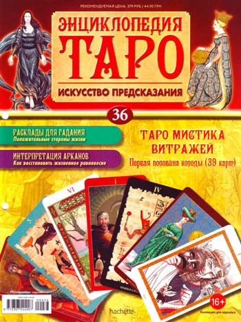Журнал Энциклопедия Таро Обложка Выпуска 06