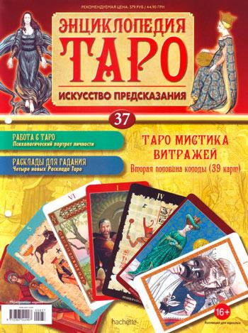 Журнал Энциклопедия Таро Обложка Выпуска 37