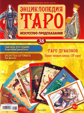 Журнал Энциклопедия Таро Обложка Выпуска 38