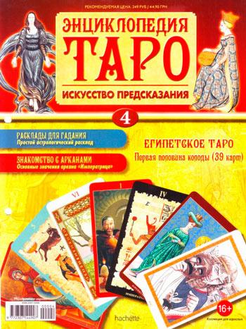 Журнал Энциклопедия Таро Обложка Выпуска 4