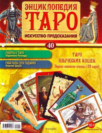 Журнал Энциклопедия Таро Обложка Выпуска 40