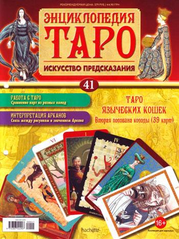 Журнал Энциклопедия Таро Обложка Выпуска 41