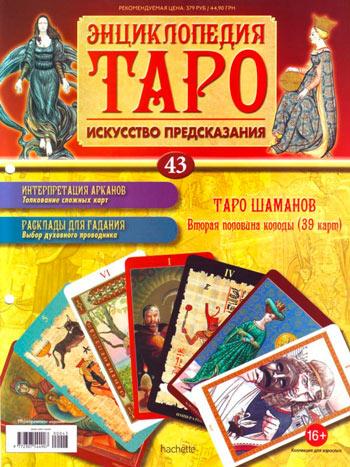 Журнал Энциклопедия Таро Обложка Выпуска 43