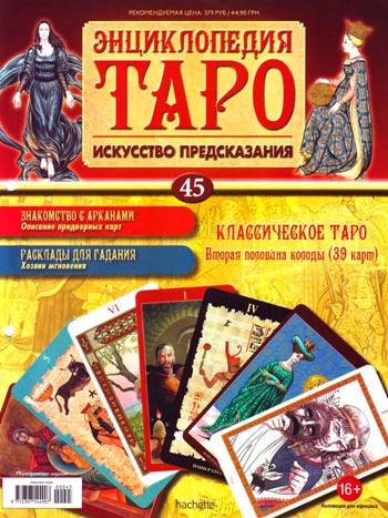 Журнал Энциклопедия Таро Обложка Выпуска 45