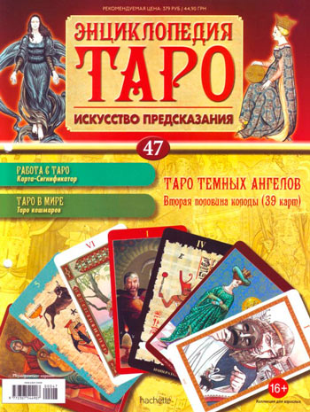 Журнал Энциклопедия Таро Обложка Выпуска 47