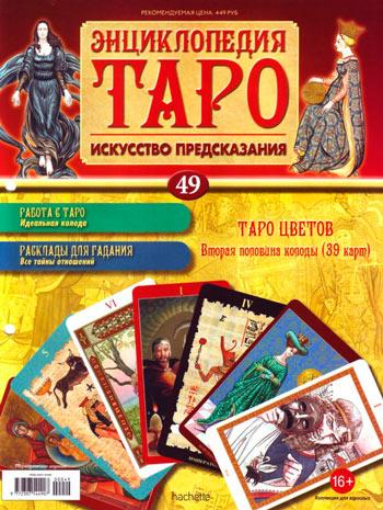 Журнал Энциклопедия Таро Обложка Выпуска 49
