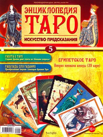 Журнал Энциклопедия Таро Обложка Выпуска 5