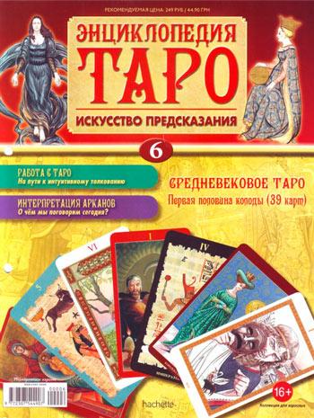 Журнал Энциклопедия Таро Обложка Выпуска 6