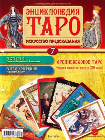 Журнал Энциклопедия Таро Обложка Выпуска 7