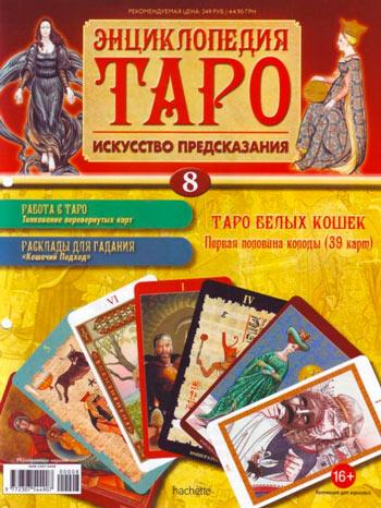 Журнал Энциклопедия Таро Обложка Выпуска 8