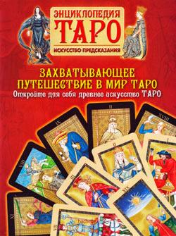 Журнал Энциклопедия Таро