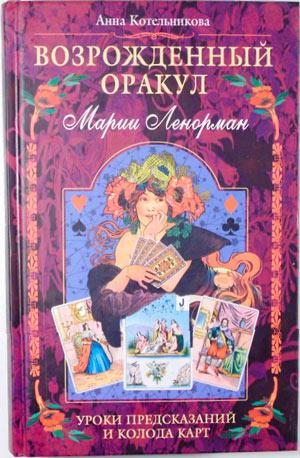Возрожденный оракул Марии Ленорман обложка книги