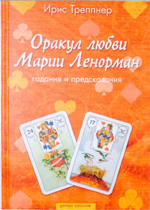 Оракул любви Марии Ленорман Треппнер обложка книги