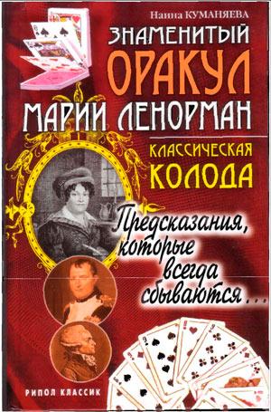 Знаменитый оракул Марии Ленорман Куманяева обложка книги