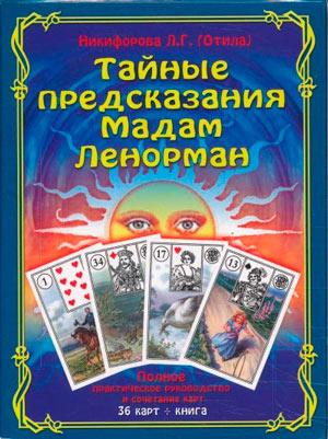 Отила Тайные предсказания мадам Ленорман обложка книги