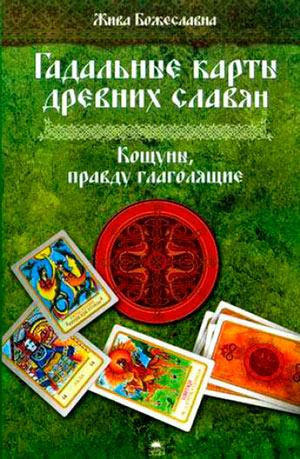 Гадальные карты древних славян. Кощуны, правду глаголящие Божеславна Жива