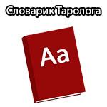 словарь таро